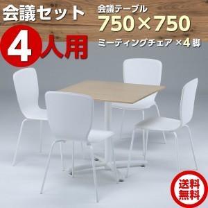会議テーブルセット ミーティング用 コンパクト スタッキングチェアセット 送料無料 セット商品 GD-817-299 スタック PVCレザー