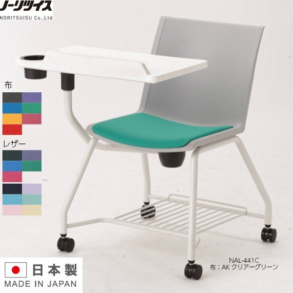 日本製 リプロチェア 背パッド無し・メモ台付きタイプ ミーティングチェア [ノーリツイス] 事務椅子 テーブル/棚/フック/キャスター付き