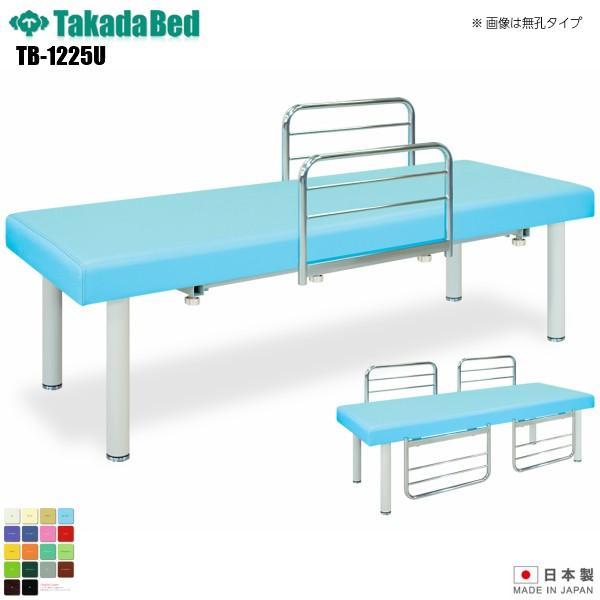 有孔ハウスベッド TB-1225U 高田ベッド製作所 介護 診察台 ベッド マッサージ 病院 クリニック 医療 介護 診察 診察室 施術 施術ベッド 軒先渡し