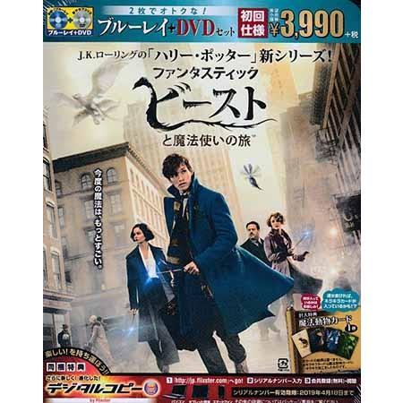 ファンタスティック ビーストと魔法使いの旅 ブルーレイ&DVDセット (DVD、Blu-ray)|sora3