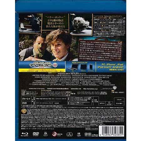 ファンタスティック ビーストと魔法使いの旅 ブルーレイ&DVDセット (DVD、Blu-ray)|sora3|02