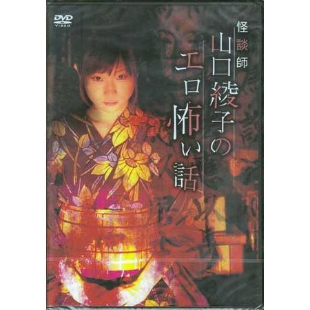 怪談師 山口綾子のエロ怖い話 (DVD) sora3
