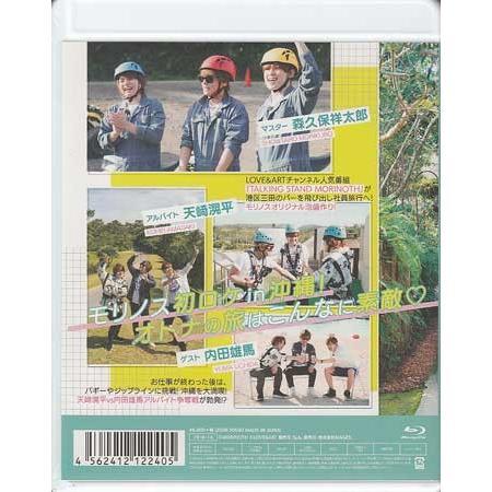 TALKING STAND MORINOTH 社員旅行 沖縄編 (Blu-ray) :4562412122405 ...
