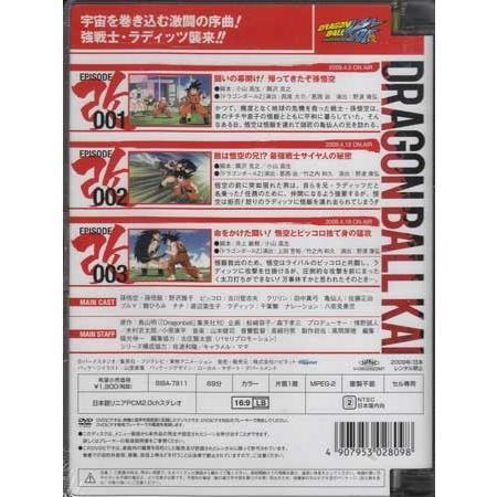 ドラゴンボール改 1 (DVD)|sora3|02