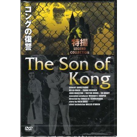 コングの復讐 (DVD) :4933672238876:映画&DVD&ブルーレイならSORA ...
