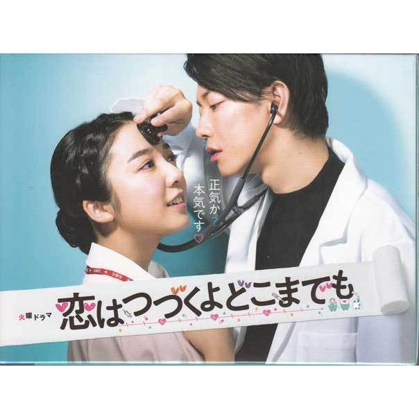 恋はつづくよどこまでも Blu-ray BOX (Blu-ray) 【今月のSALE ポイント3倍】|sora3