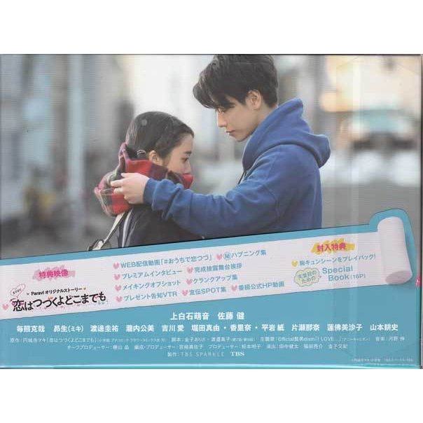 恋はつづくよどこまでも Blu-ray BOX (Blu-ray) 【今月のSALE ポイント3倍】|sora3|02