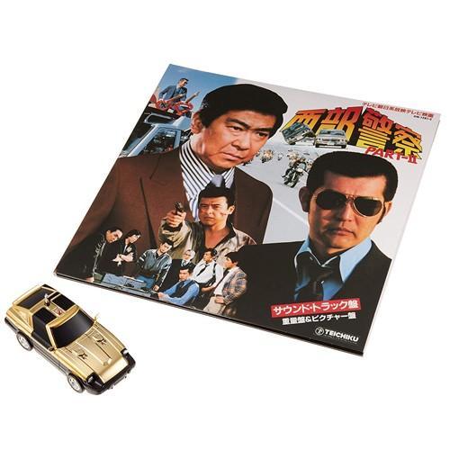 西部警察レコードランナー「SUPER Z」 with 2LP アルバム ミニカーかと思ったら、レコードがきけちゃうんです! (レコード)|sora3