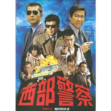 西部警察 PART2 鳩村BOX 2 (DVD)|sora3