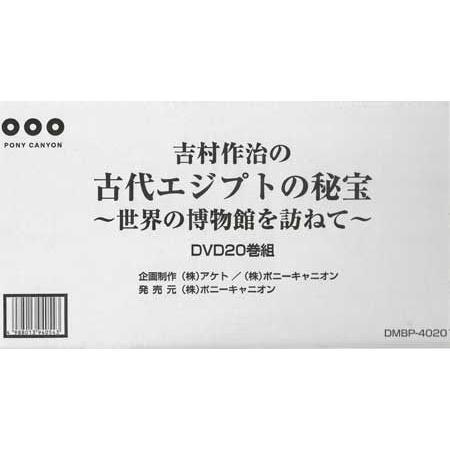 吉村作治 古代エジプトの秘宝 (DVD)