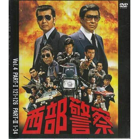 西部警察 40th Anniversary Vol.4 (DVD) sora3