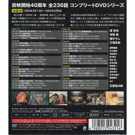 西部警察 40th Anniversary Vol.4 (DVD) sora3 02