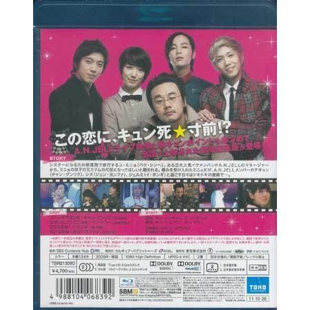 美男 イケメン ですね 劇場編集版 (Blu-ray)|sora3|02
