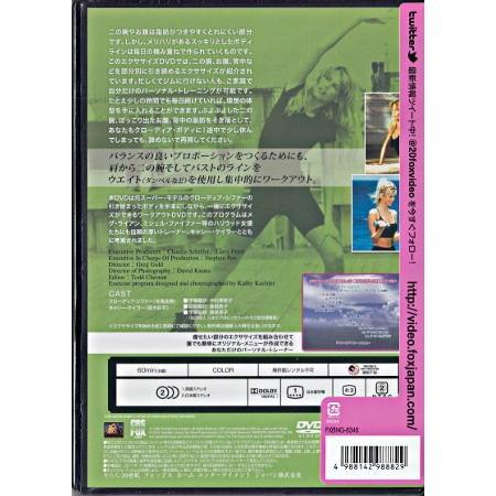 クローディア シファー/パーフェクトリー フィット vol.1 アッパー ボディ ワークアウト 上半身編 (DVD)|sora3|02