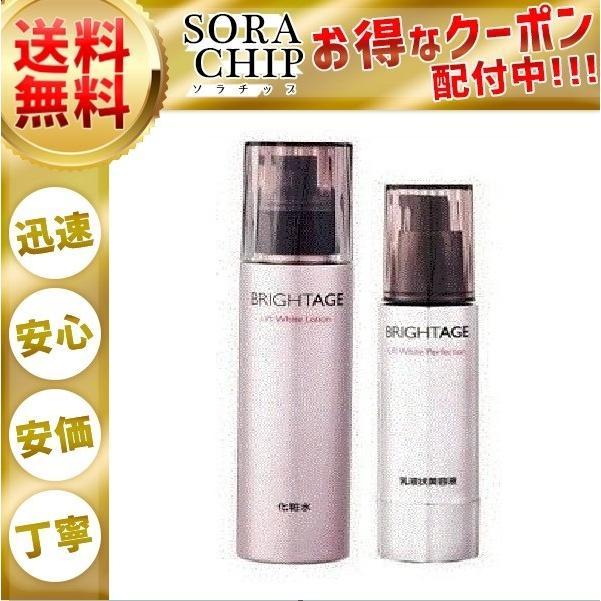 ブライトエイジ リフトホワイト 化粧水 スキンケアセット 日本産 乳液美容液 NEW
