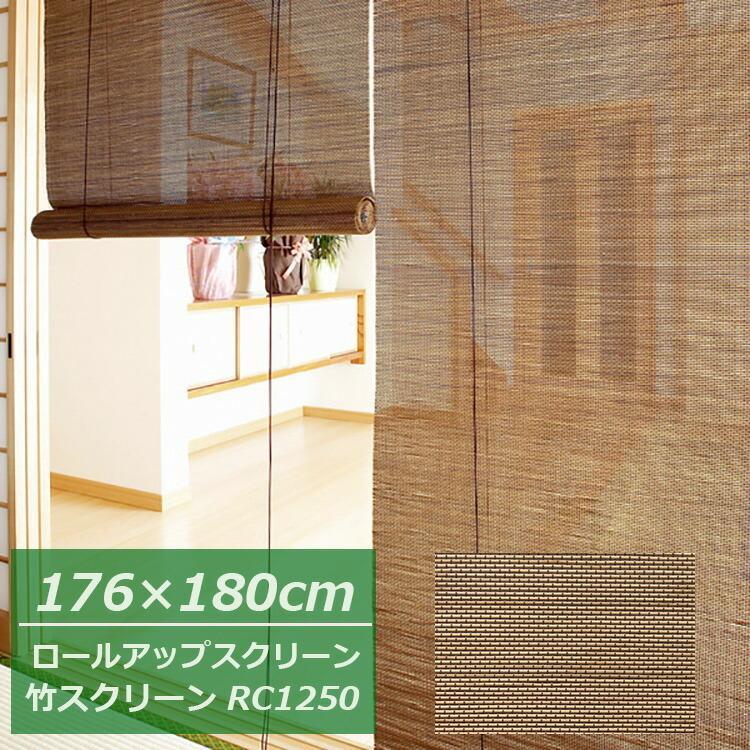 新入荷 流行 竹ロールアップスクリーン 幅176×高さ180cm RC-1250 ブラウン ロールアップスクリーンスモークドバンブー ロールスクリーン 燻製竹 店 和風 アジアン