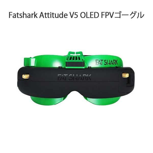 ドローン Fatshark Attitude V5 OLED FPVゴーグル 5.8GHz 真のダイバーシティ RFサポートDVR AVドローン/ RCドローン用