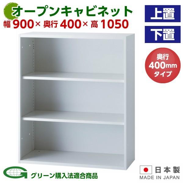 日本製 オープンキャビネット オープンキャビネット 上置 下置 W900mm×D400mm×H1050mm 奥行400タイプ 書庫 棚 本棚 キャビネット 収納 ホワイト オフィス 事務所 オフィス家具