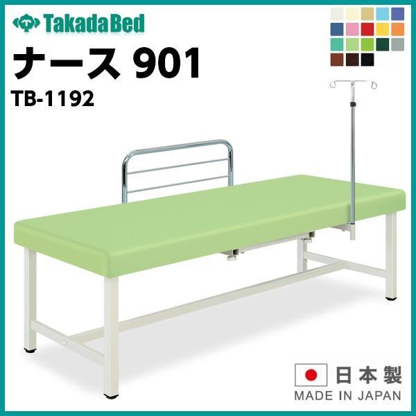 日本製 ナース901 TB-1192 無孔タイプ 介護ベッド 診察台 ベッド マッサージ台 マッサージベッド 病院 クリニック 医療 介護 診察 施術 施術ベッド 軒先渡し