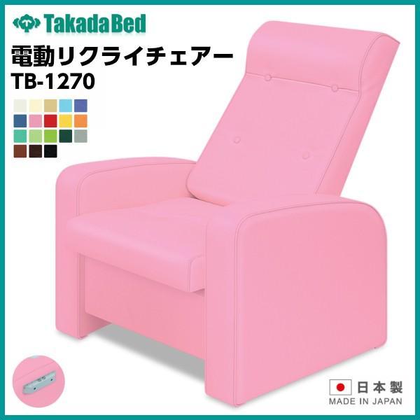 日本製 電動リクライチェアー TB-1270 マッサージチェア ソファ リラクゼーション 病院 クリニック 医療 介護 施術 軒先渡し
