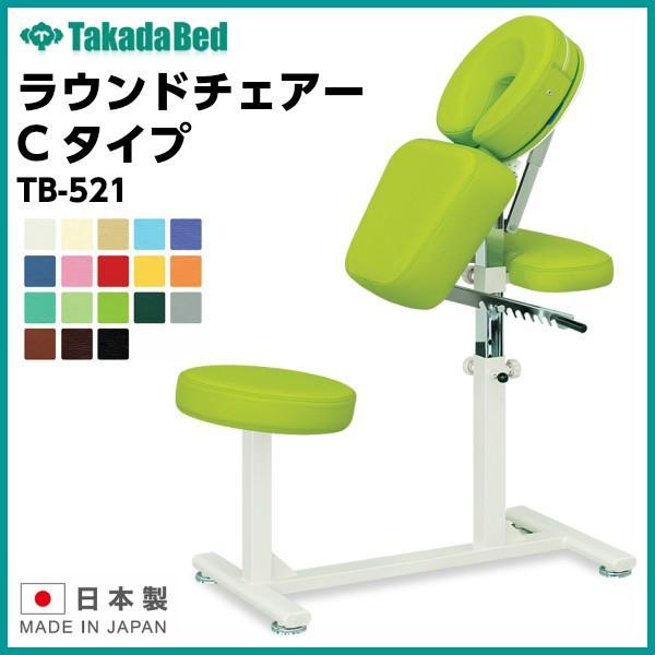 日本製 ラウンドチェアーCタイプ TB-521 マッサージチェア 診察台 ベッド 病院 クリニック 医療 介護 診察 施術 軒先渡し