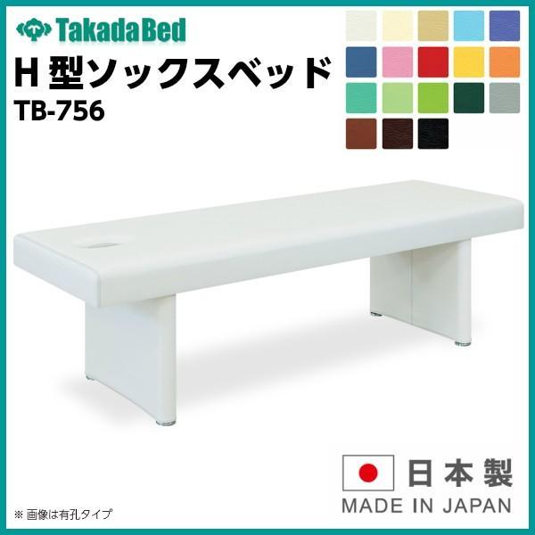 日本製 H型ソックスベッド TB-756U 有孔タイプ 介護ベッド 診察台 ベッド マッサージ台 マッサージベッド 病院 クリニック 医療 施術 施術ベッド 軒先渡し