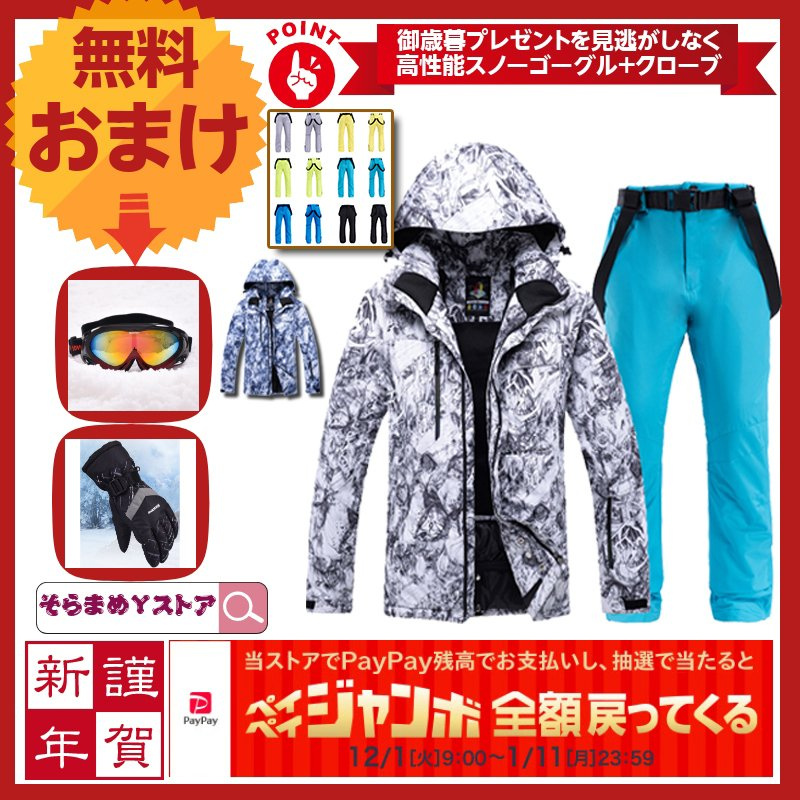 スキーウェア メンズ スノーボードウェア 上下セット暖 格安店 フード付き マウンテンジャケット 厚手 至上 中綿 防寒 防風 アウトドア 防水
