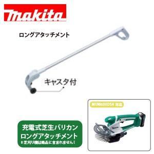 makita コードレス電動式芝生バリカン用のロングアタッチメント 大特価!! ※芝刈り機はセットではありません 送料無料新品