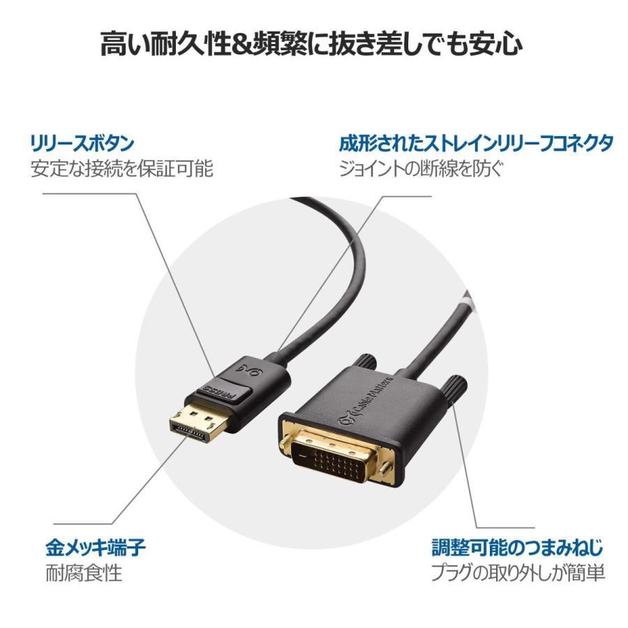 Cable Matters DisplayPort to DVI 変換ケーブル DP to DVI ケーブル 金メッキコネクタ搭載 1080P解像度 2m(ブラック)|soranoshouten|02