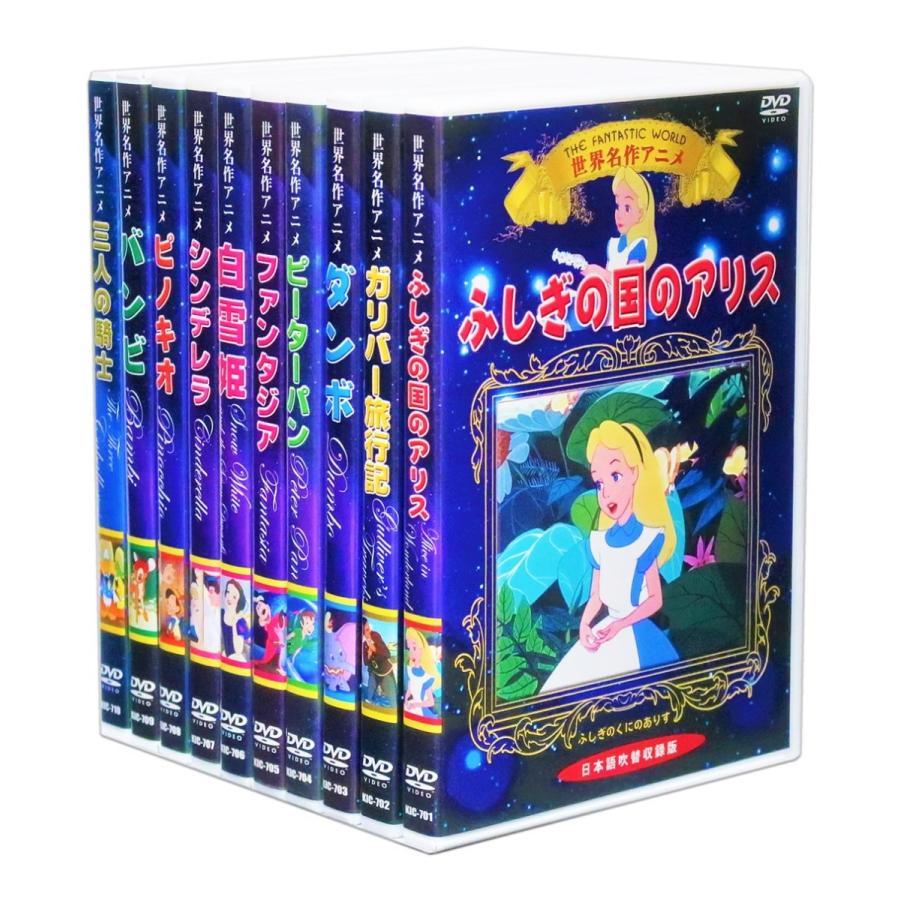世界名作アニメ 全10巻 (収納ケース付)セット [DVD]|soranoshouten
