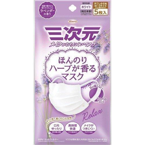 ほんのりハーブが香るマスク ラベンダーの香り 少し小さめ M-Sサイズ ( 5枚入 )/ 三次元マスク sorarisu