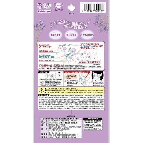 ほんのりハーブが香るマスク ラベンダーの香り 少し小さめ M-Sサイズ ( 5枚入 )/ 三次元マスク sorarisu 02