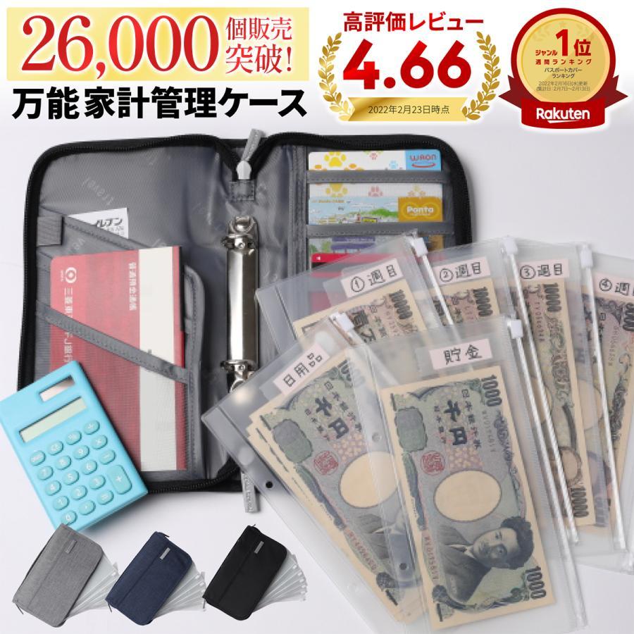 1位獲得 パスポートケース 家計管理 ケース パスポートカバー 6枚 保障 公式通販 リフィル 通帳ケース