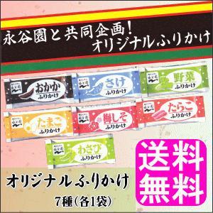 ポイント消化 送料無料 『1年保証』 400円 7種 特価キャンペーン ふりかけ 永谷園