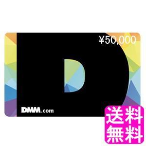 【翌営業日迄にPINコード通知専用商品】 DMMプリペイド 50000円