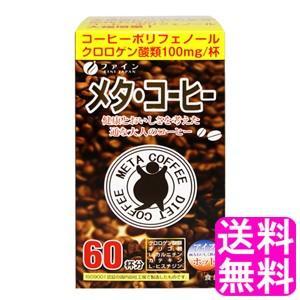 クロロゲン酸 コーヒー ファイン メタ 日本最大級の品揃え 新作からSALEアイテム等お得な商品満載 一度開封後平たく再梱包 送料無料 60包入 ポイント消化
