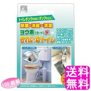 トイレ 消臭 ヨウ素デ·きれいなトイレ 1個 【150個組】 送料無料 ポイント消化