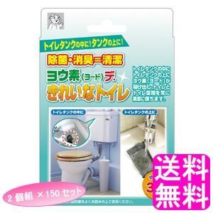 トイレ 消臭 ヨウ素デ·きれいなトイレ 2個組 【150セット】 送料無料 ポイント消化