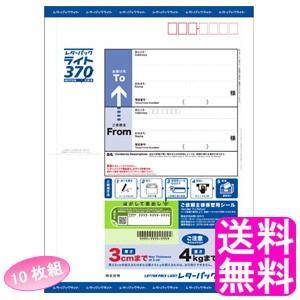 送料無料 ポイント消化 日本郵便 レターパック ライト 送料無料でお届けします 10枚組 370 ショップ