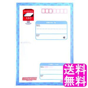 ポイント消化 送料無料 返品交換不可 400円 スマートレター 日本郵便 専門店