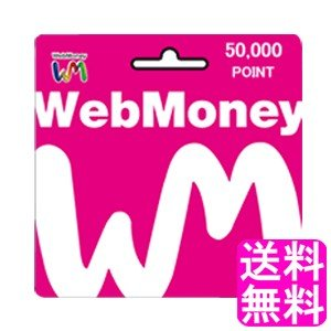 【翌営業日迄にプリペイド番号通知専用商品】 WebMoney ウェブマネー 50000 POINT (50000円分)