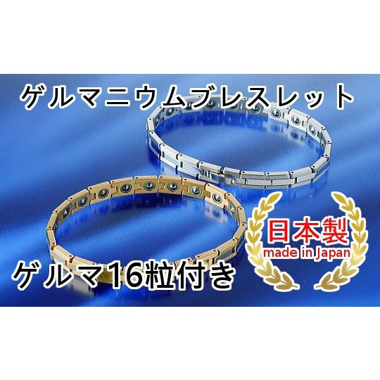 ゲルマニウムブレスレット 健康 シルバー オシャレ メンズ レディース 時計ベルト 日本製 ゲルマニウム16粒付き|soseikan-ya