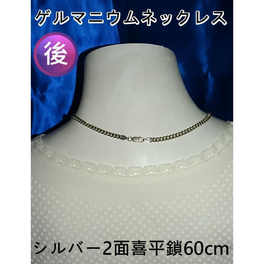 ゲルマニウムネックレス 肩こり 解消グッズ 健康 シルバー2面喜平鎖 日本製 細め3.5ミリ幅60センチ 洗浄液付き|soseikan-ya|02