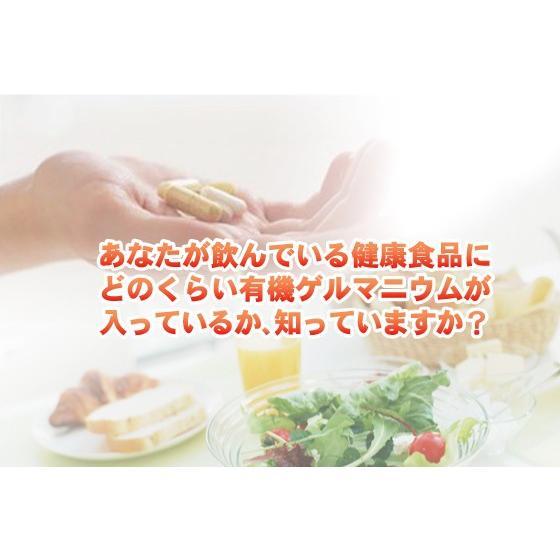 健康食品 飲む有機ゲルマニウム(Ge-132)カプセル 250mg×30粒 日本製 自社生産 サプリメント|soseikan-ya|09