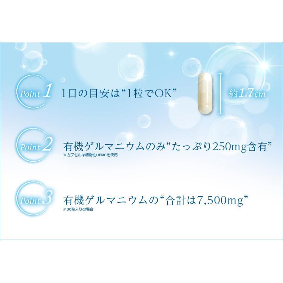 健康食品 飲む有機ゲルマニウム(Ge-132)カプセル 250mg×30粒 日本製 自社生産 サプリメント|soseikan-ya|10