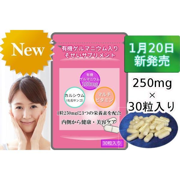 健康食品 飲む有機ゲルマニウム入り 250mg×30粒 そせいサプリメント 日本製 自社生産|soseikan-ya