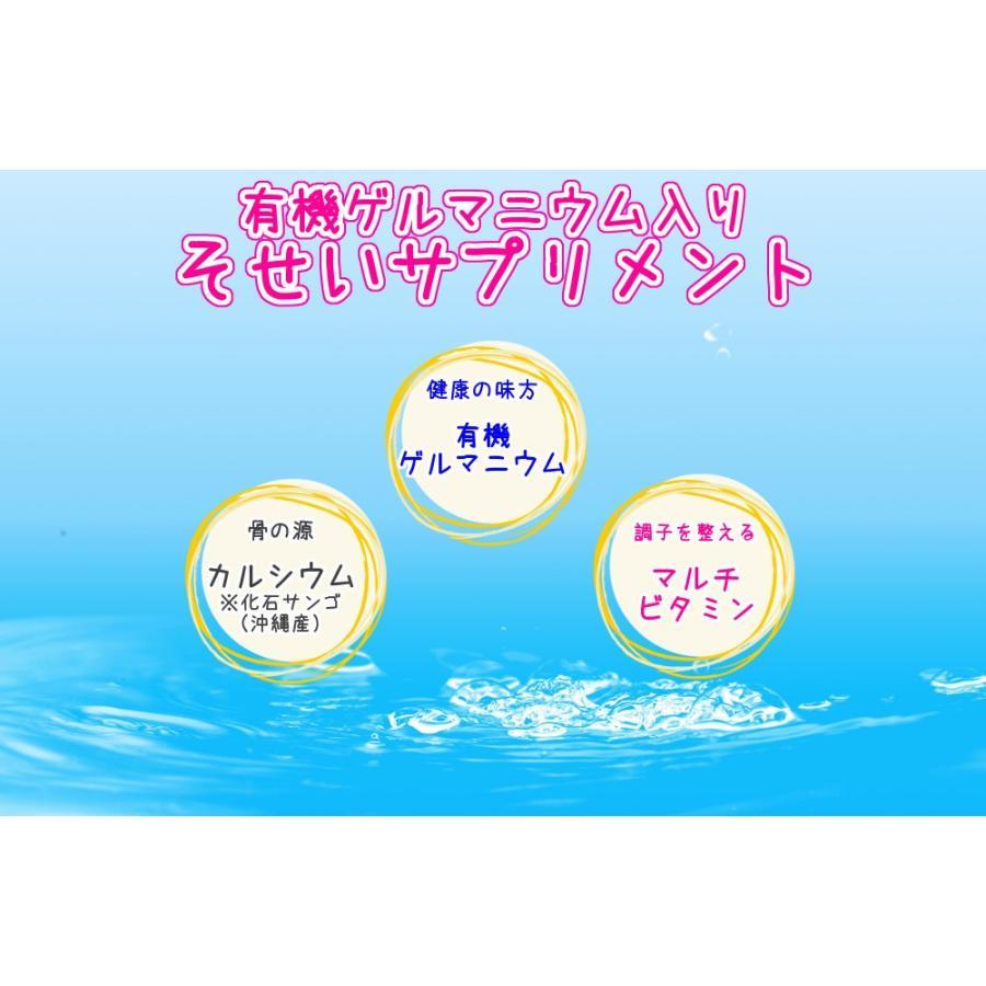 健康食品 飲む有機ゲルマニウム入り 250mg×30粒 そせいサプリメント 日本製 自社生産|soseikan-ya|02