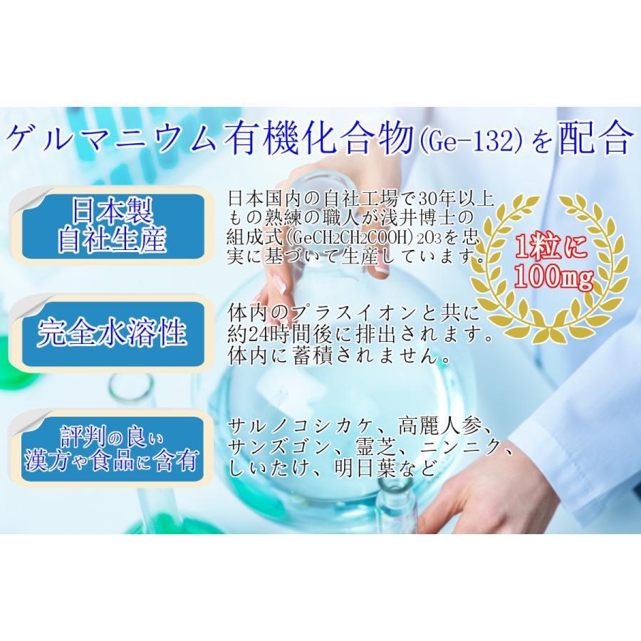 健康食品 飲む有機ゲルマニウム入り 250mg×30粒 そせいサプリメント 日本製 自社生産|soseikan-ya|04