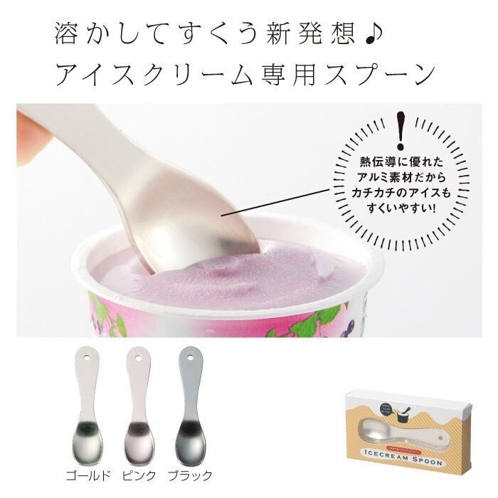 とろけて食べごろアイススプーン ご注文は、360個以上でお願いします。30843 プチギフト 粗品 記念品   soshina8904