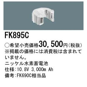 FK895C Panasonic パナソニック 誘導灯・非常用照明 交換用蓄電池 [ FK895C ]